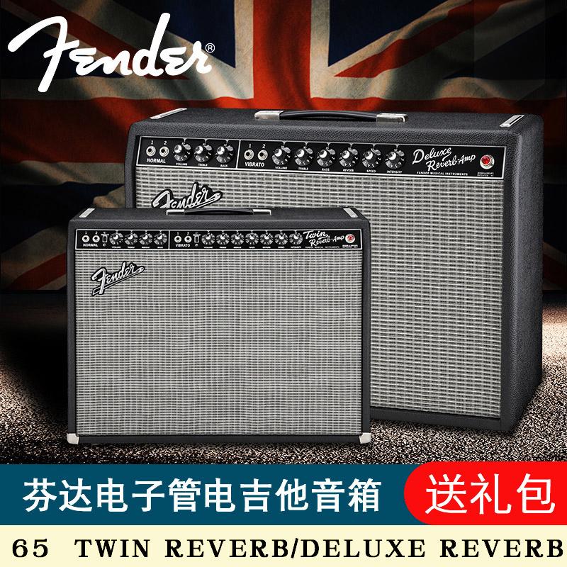 Fender芬达 65 Twin Reverb/Deluxe Reverb混响电子管电吉他音箱