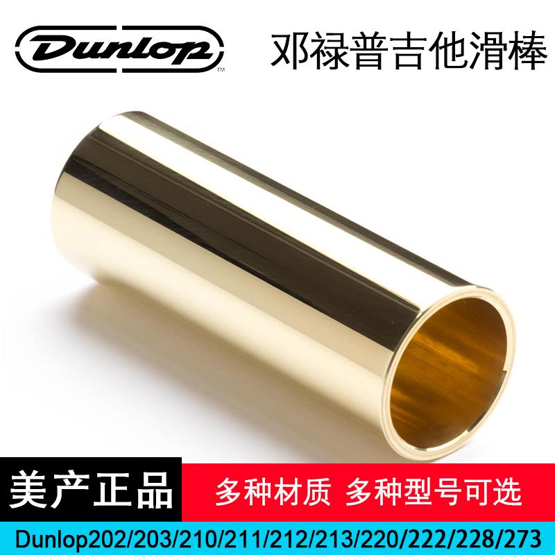 Dunlop Dunlop Guitar Slider Brass Glass металлический Slider Jazz Bruce Guitar Accessories 222