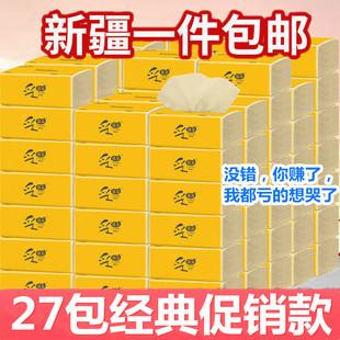 新疆包邮采琪采27包竹浆抽纸家用实惠装家庭餐巾纸卫生纸整箱纸巾