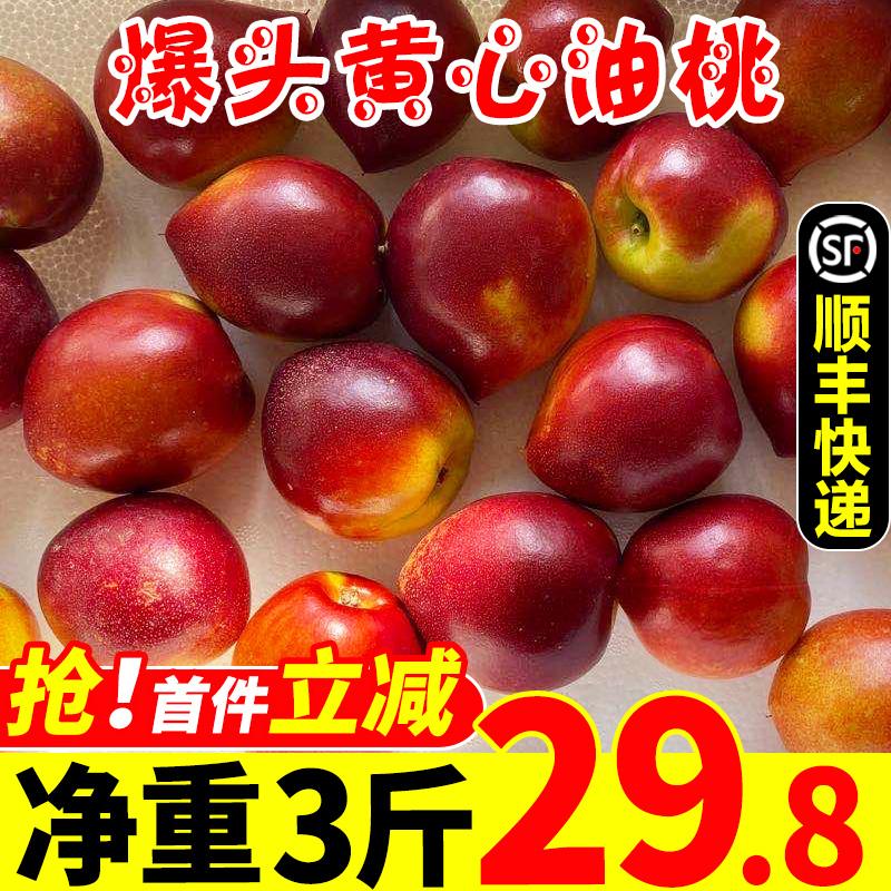 现货桃子黄心油桃新鲜水果3斤孕妇当季脆黄肉水蜜桃整箱顺丰包邮