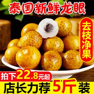 泰国进口龙眼5斤装新鲜水果包邮批发应季热带桂圆大当季3整箱10