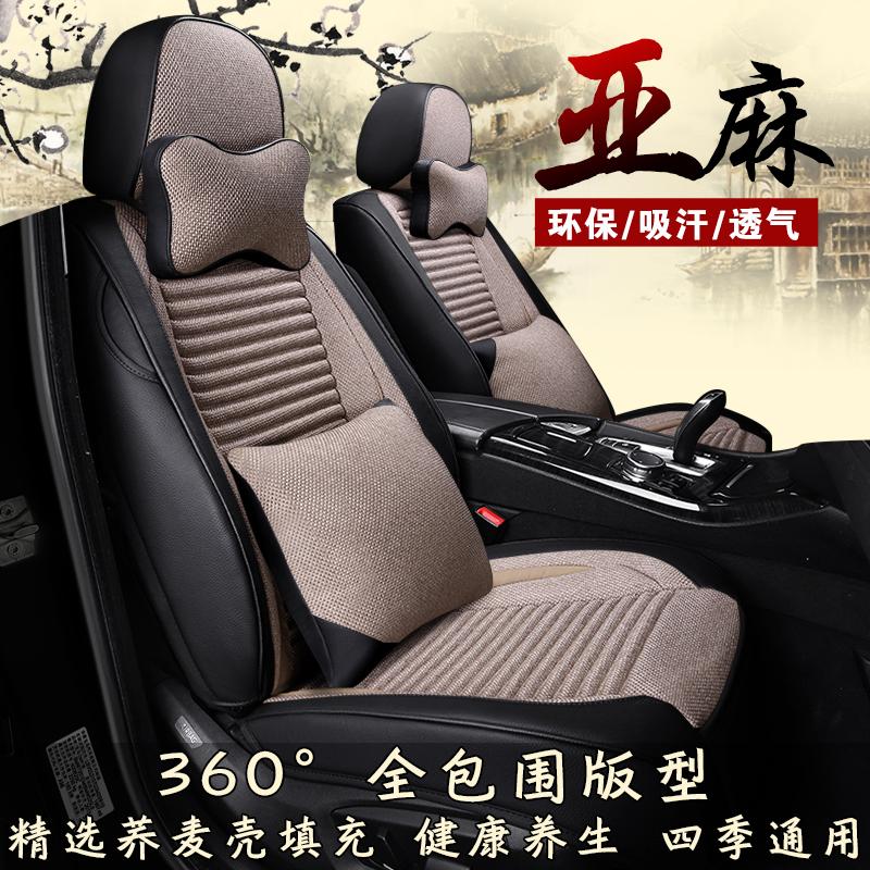 新款夏季汽车坐垫四季通用全包围亚麻汽车座套专用车型布艺座垫套