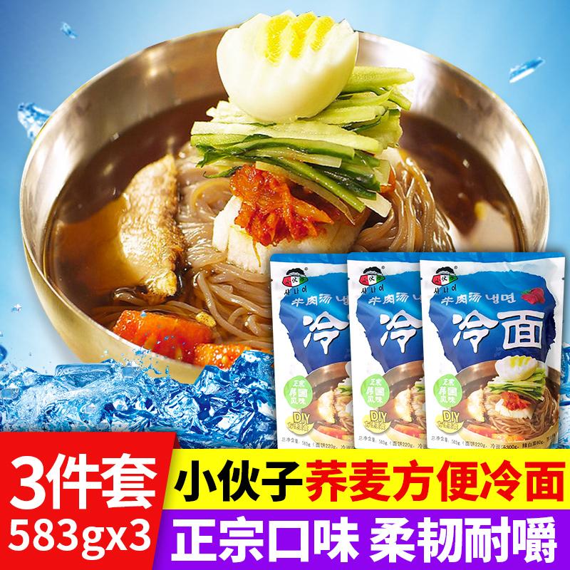 小伙子荞麦冷面东北朝鲜正宗韩式方便速食家庭凉拌面583g*3袋包邮券后29.80元