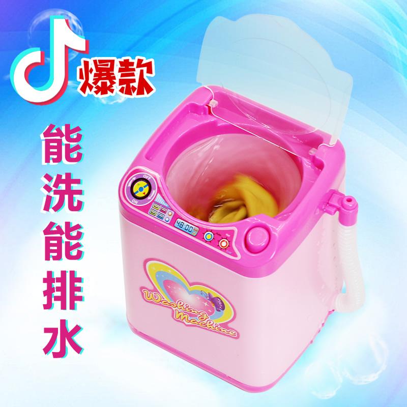 儿童电动迷你小家电网红玩具洗衣机