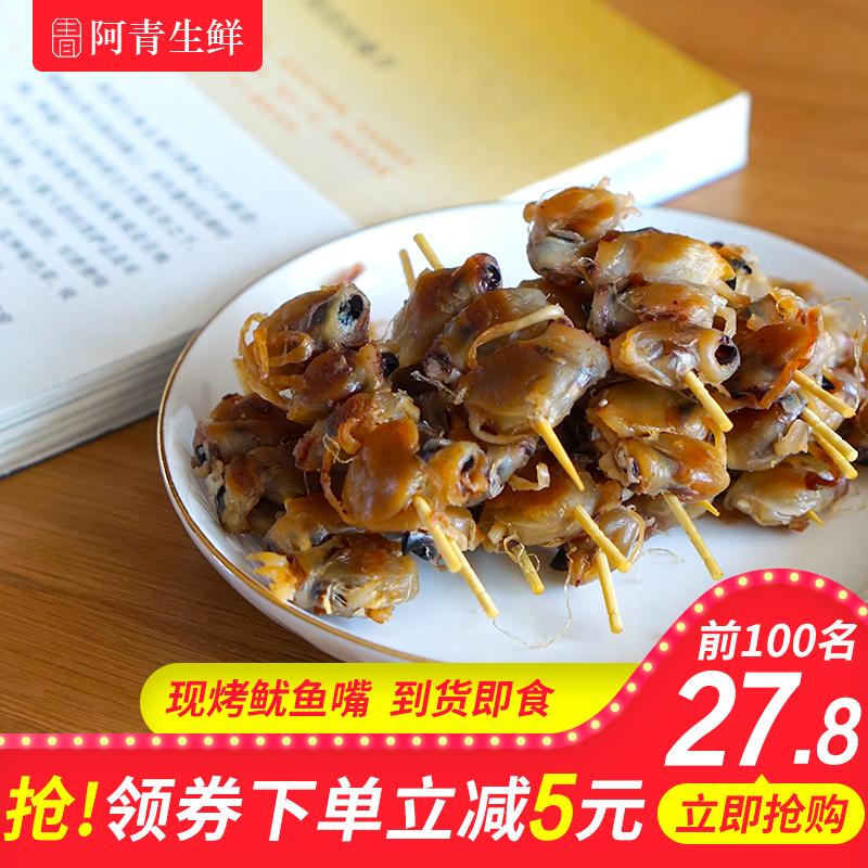阿青生鲜 宁波舟山特产海味现烤鱿鱼嘴丝条 休闲即食零食干货包邮