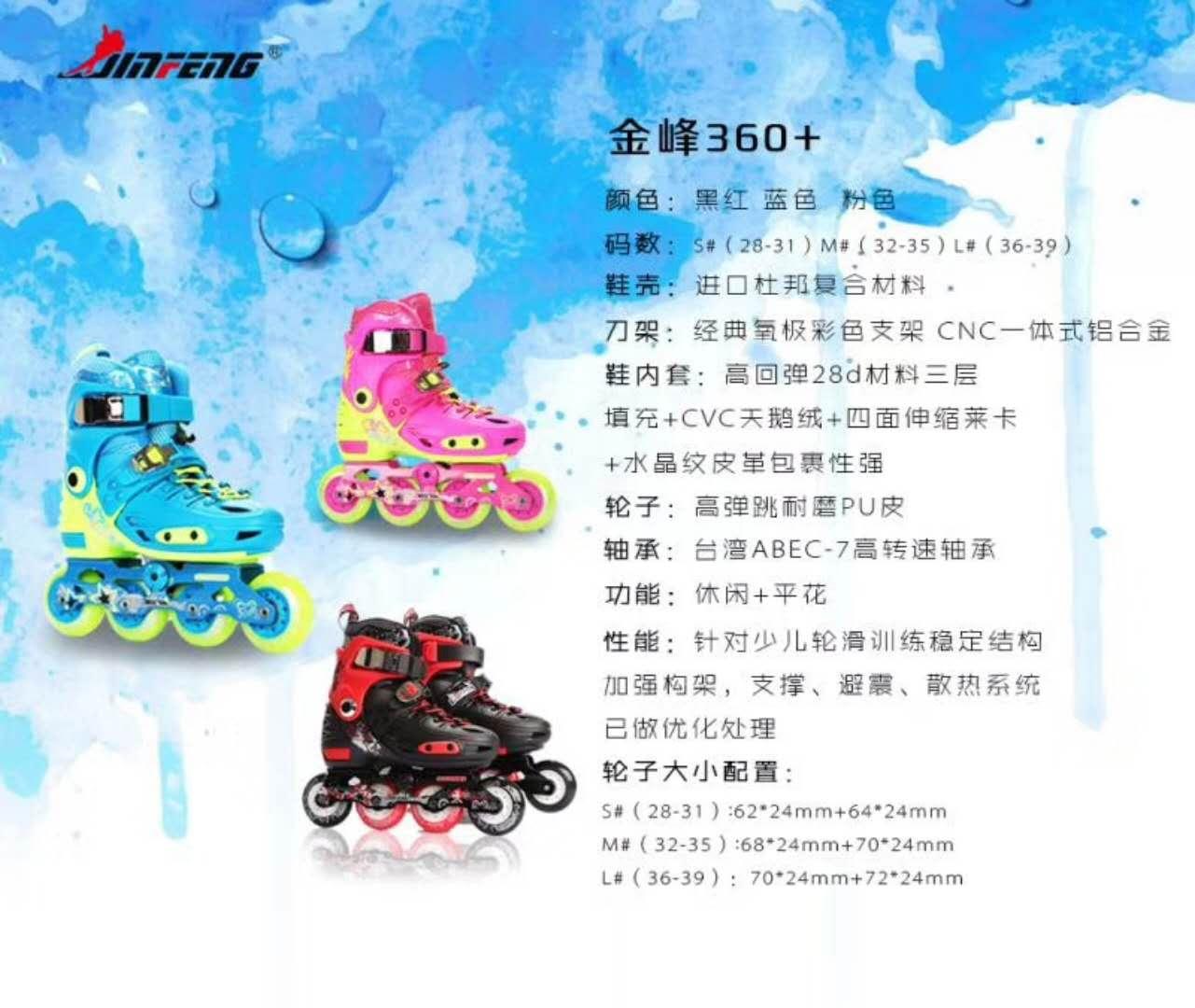正品2017金峰S360+儿童专业花式轮滑鞋新款平花溜冰鞋旱冰鞋可调