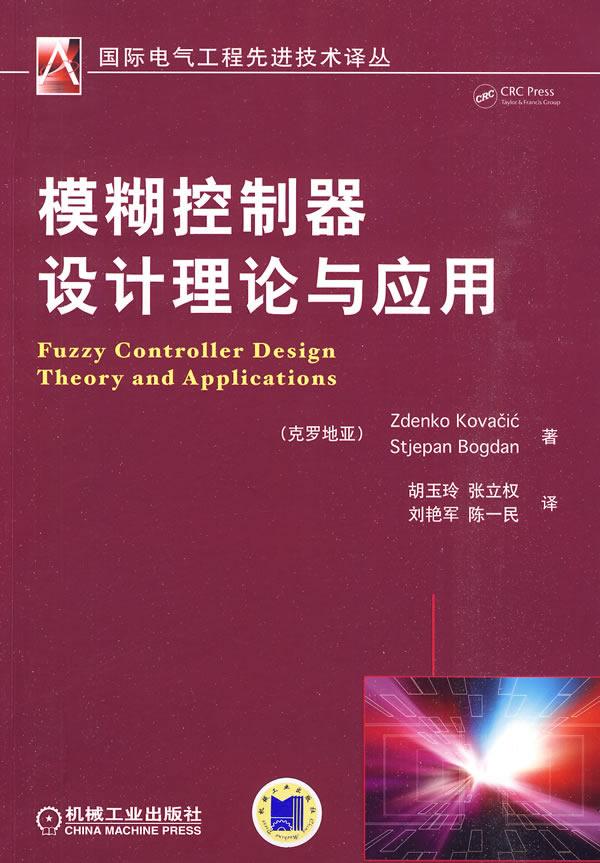 保证正版 模糊控制器设计理论与应用 (克罗)科瓦稀奇,(克罗)波格丹,胡玉玲 机械工业出版社