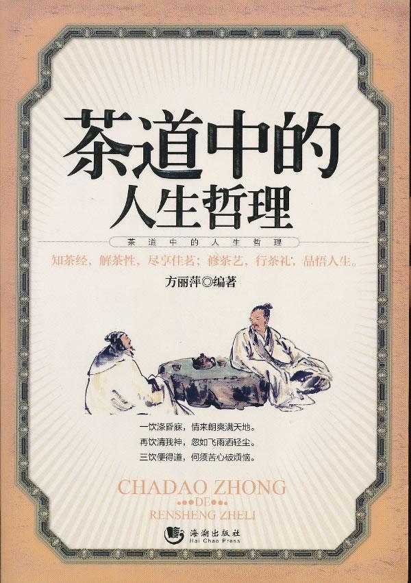 保证正版 茶道中的人生哲理 方丽萍 海潮出版社