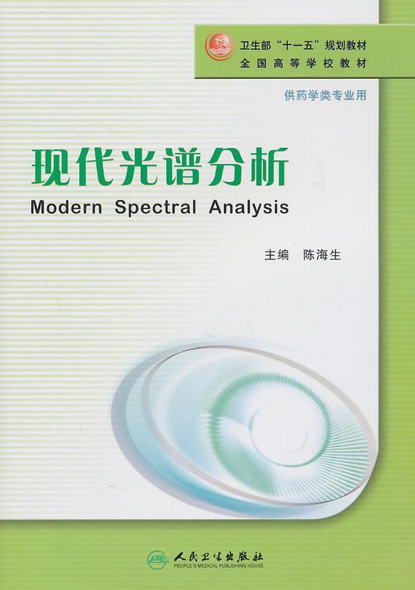 保证正版 现代光谱分析 陈海生 人民卫生出版社