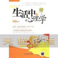 保证正版 生活中的心理学 刘青 保健 养生 心理健康书籍 机械工业出版社