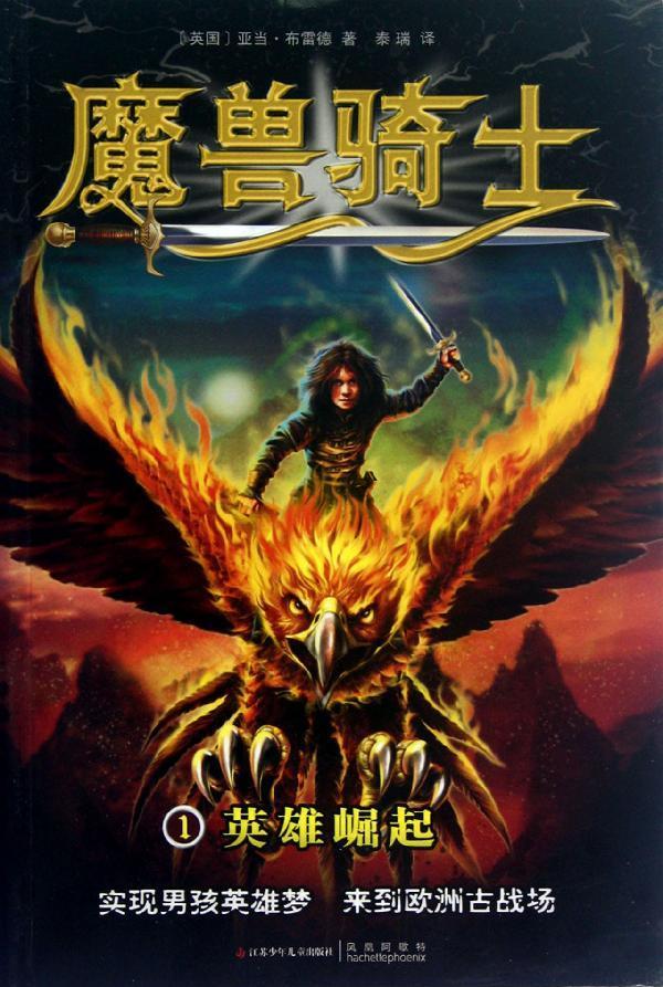 魔兽骑士1.英雄崛起 畅销书籍 童书 儿童文学 正版