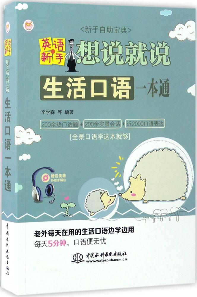 英语新手想说就说:生活口语一本通/新手自助宝典 畅销书籍 外语英语新手想说就说生活口语一本通