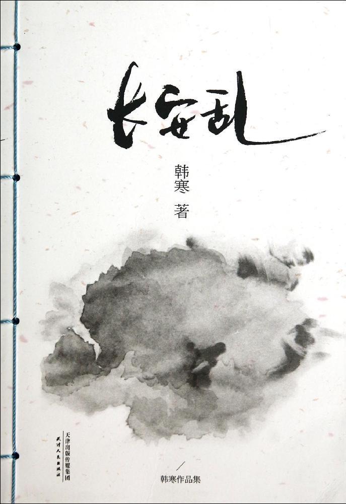 长安乱 原版小说 畅销书籍 韩寒 正版