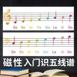 儿童乐理启蒙入门五线谱识谱认音早教音阶学音乐磁性白黑板教学具