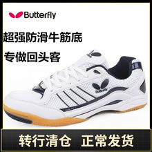 Original warehouse clearance spring and summer professional table tennis shoes men's shoes women's shoes anti slip wear training competition sports shoes running shoes