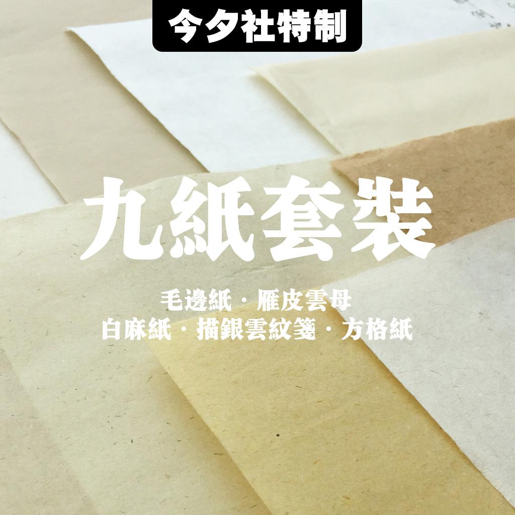 Сегодня вечер общество специальный девять бумага установите заусенец бумага слюда бумага белый конопля бумага сетка бумага подожди 9 семена каждый 5 чжан в целом 45 чжан