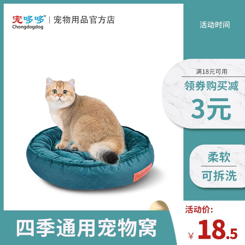 狗窝夏天保暖中型犬小型犬宠物窝法斗泰迪猫垫子床四季通用可拆洗