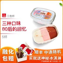 【5杯】光明三色杯冰淇淋105g冰糕雪糕甜品冻品牛奶冰激凌冷饮