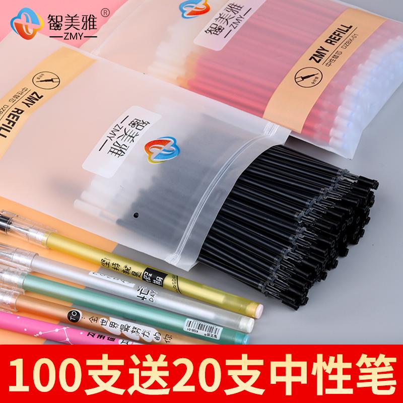 智美雅中性笔芯0.5黑色全针管0.38水笔学生用红色子弹头100红笔芯蓝色碳素粗管大容量优品签字笔0.35mm水性笔图片