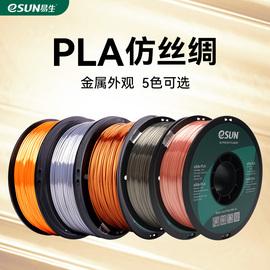 易生eSUN 3D打印机耗材PLA丝绸silk金银红铜青铜色仿金属FDM材料1.75mm 1KG适用于创想三维极光尔沃等打印机图片