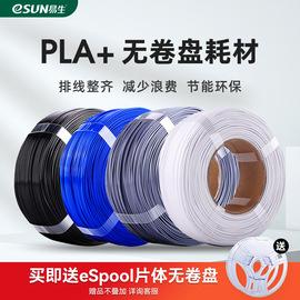 易生eSUN 无卷盘PLA+ 3D打印机材料FDM耗材线条 1KG 1.75mm适用于创想三维Anycubic闪铸极光尔沃等打印机图片