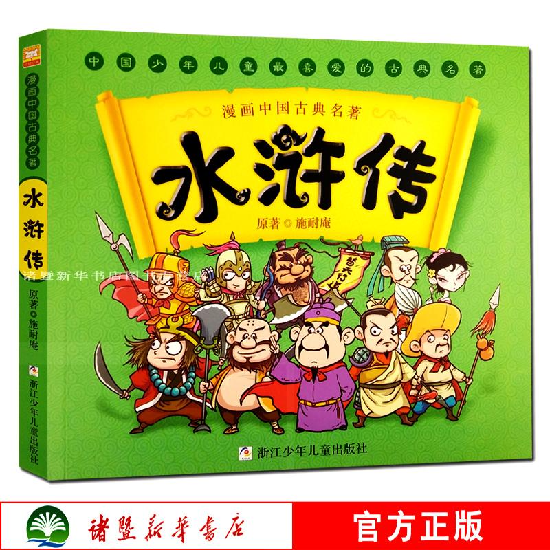 水浒传 漫画中国古典名著系列 3-9-12儿童动漫绘本/动画童话小说亲子共读睡前故事书 一二三年级小学生课外阅读少儿读物正版书籍