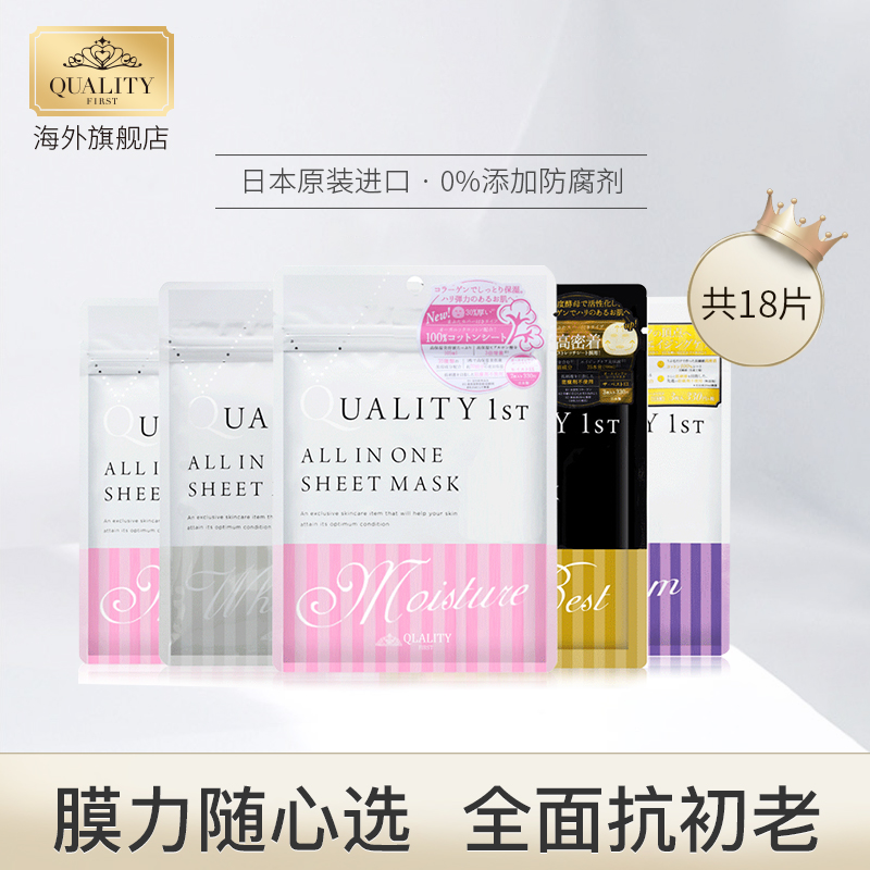 QualityFirst皇后的秘密日本多效合一补水保湿旅行装便携面膜25片(用30元券)