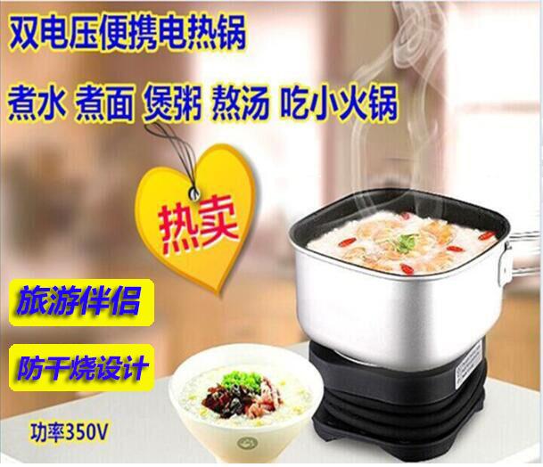 欧日韓アメリカ式110 V/240 V電熱鍋蒸し鍋携帯旅行鍋ミニ炊飯ベビーBB鍋