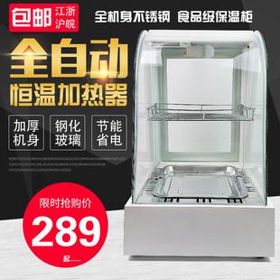 不锈钢保温柜商用电加热食品展示柜加热板栗蛋挞汉堡小型透明台式