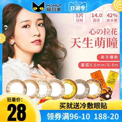 Northbeauty eye candy day throw 5 contact lenses size diameter Brown Natural iris female