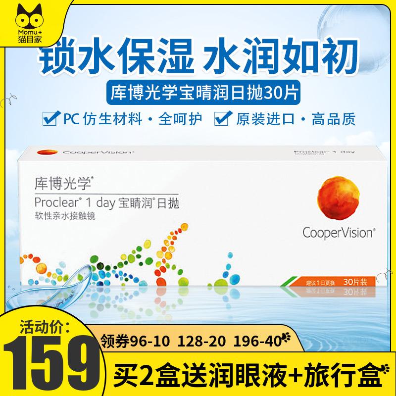 库博宝晴润日抛透明官方隐形眼镜159.00元包邮