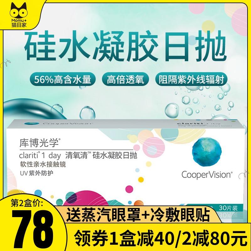 Cooper optical contact lens, 30 pieces of oxygen, silica gel, size, diameter, Cobb official