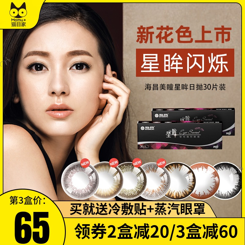 Haichang star eye beauty pupil day throwing box 30 pieces of large and small diameter contact myopia glasses