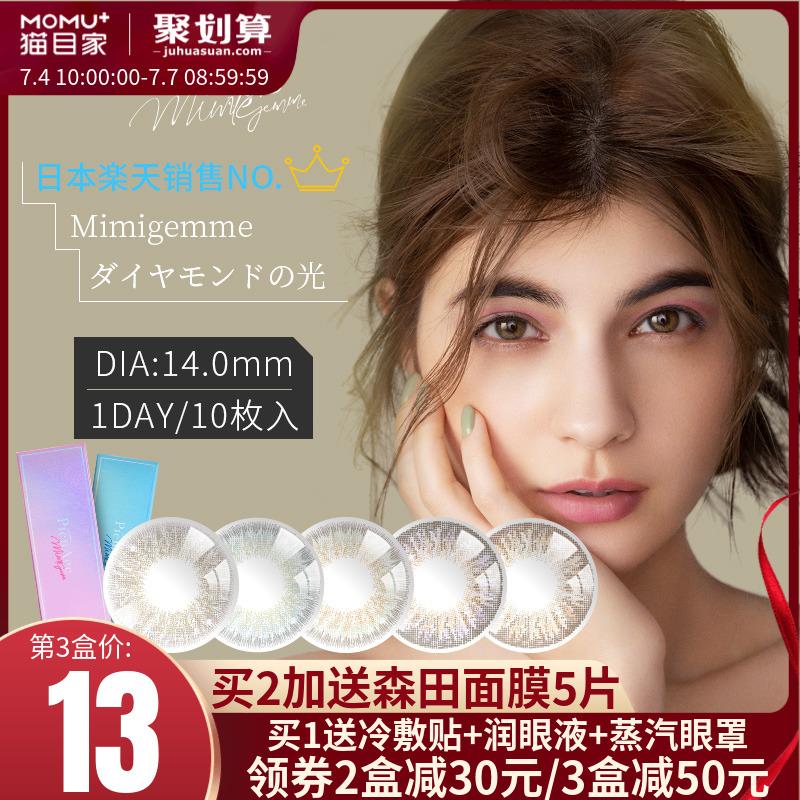 日本美瞳PienAge mimi日抛盒10片大小直径女envie网红款隐形眼镜