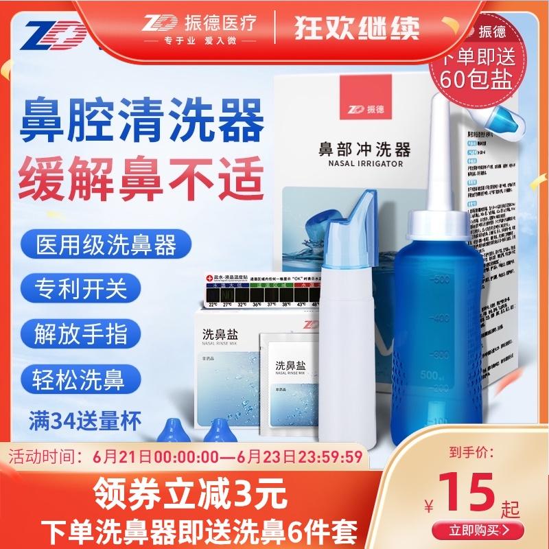 洗鼻器家用鼻腔冲洗鼻炎鼻塞通鼻洗鼻子神器洗鼻盐儿童生理性盐水