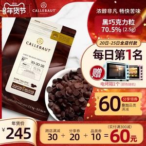 嘉利宝进口纯可可脂70.5%黑巧克力豆币2.5KG自制巧克力酱烘焙原料