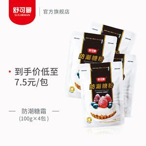 【4包】舒可曼防潮糖粉100g 细砂糖粉糖霜马卡龙饼干蛋糕裱花喷粉