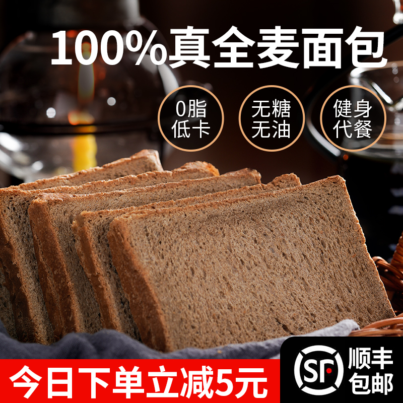 黑麦全麦面包无糖精吐司片减0低脱脂肪粗粮早餐饱腹代餐食品欧包