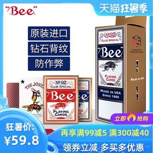 小蜜蜂扑克牌 批发 正品bee扑克纸牌NO.92 原装美国进口 整条整箱