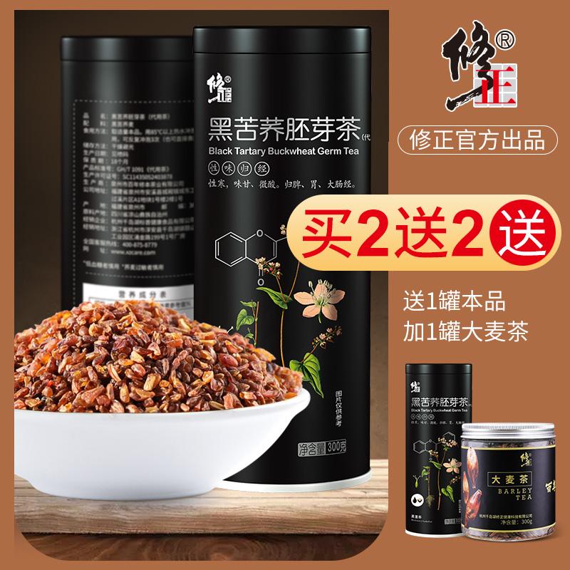 黑苦荞茶浓香型四川大凉山全胚芽正品苦荞麦茶非特级小袋装大麦茶
