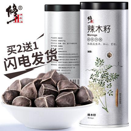 辣木籽原印度特级包邮野生食用天然纯辣木种子进口买3送2共1斤装