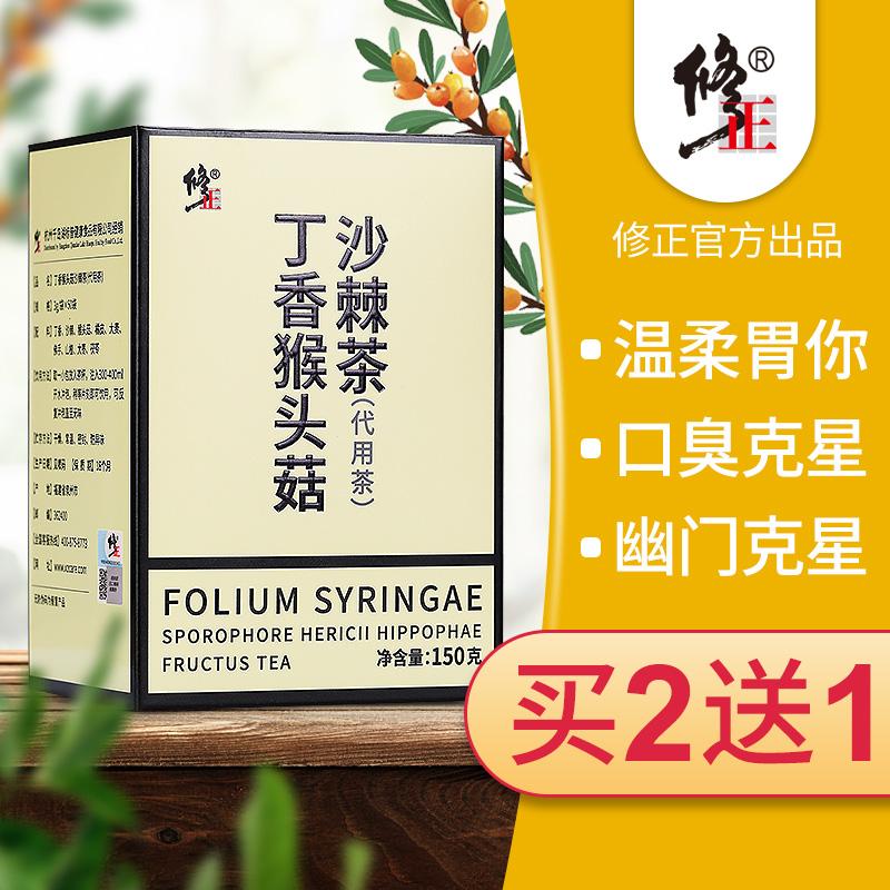 修正猴头菇丁香沙棘茶养胃去除调理肠胃三清茶口臭暖胃红茶养生茶