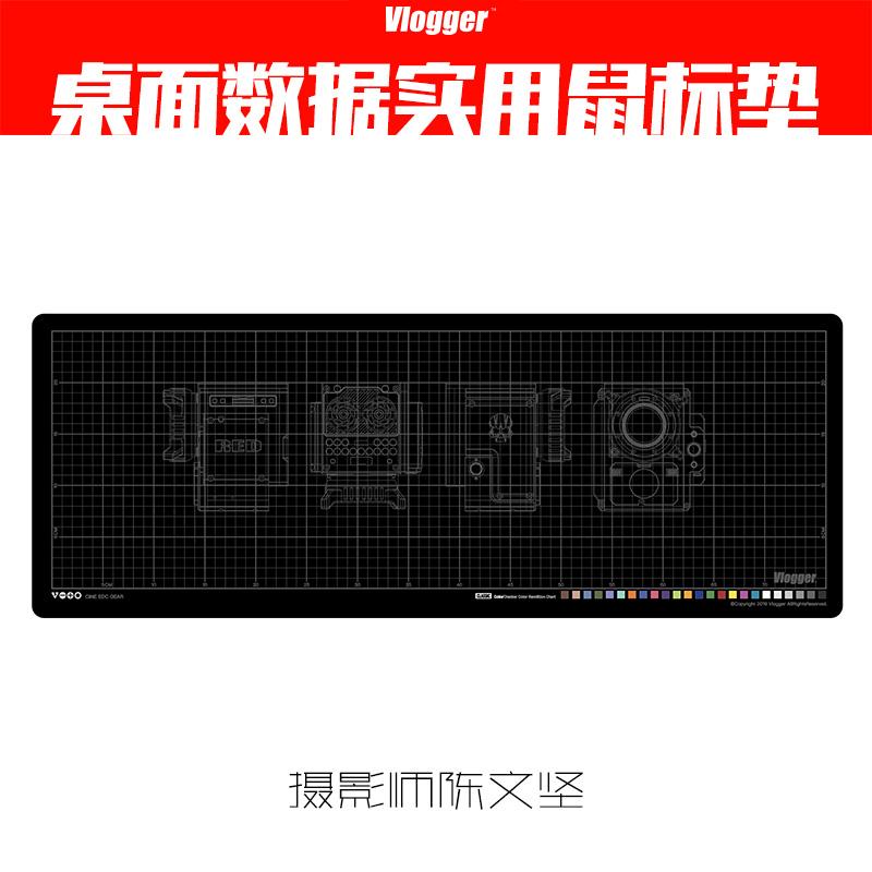 摄影师工具超大号800x300标尺RED电脑键盘鼠标桌垫加厚锁边陈文坚满49.00元可用9.8元优惠券