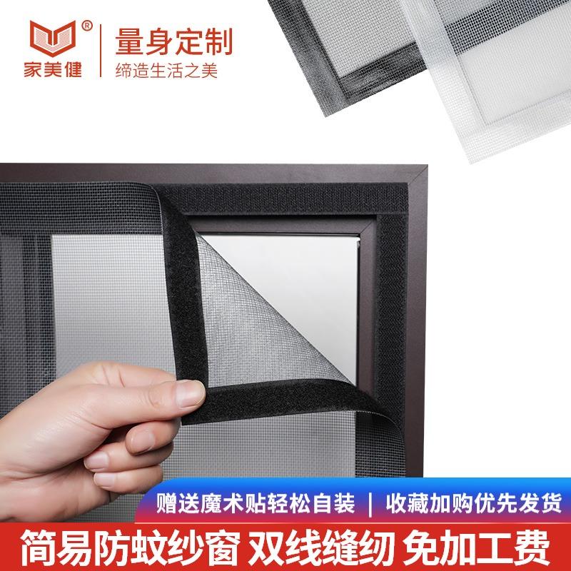 纱窗纱网自装窗户防蚊子门帘自粘拆卸磁性简易魔术贴家用沙窗定制