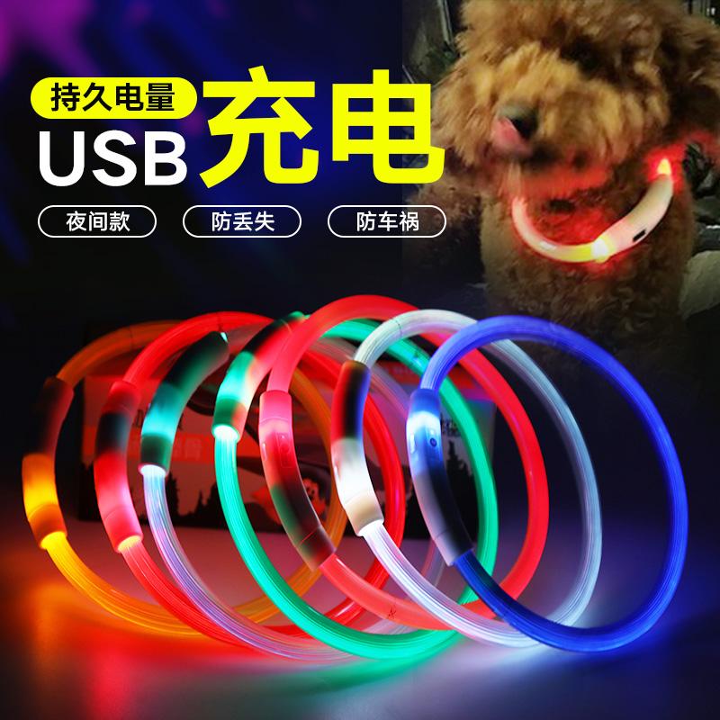 狗狗发光项圈 usb充电脖圈宠物用品夜光狗圈泰迪小型犬夜间遛狗灯图片