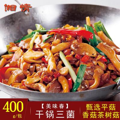 干锅三菌400g平菇香菇茶树菇半成品菜素菜酒店饭店特色菜原料食材