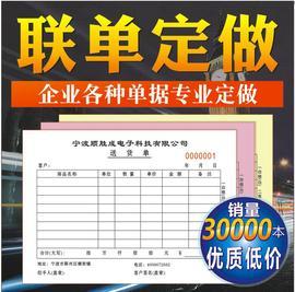 收据定做送货单销售货清单二联三联开单订单本货联单定制单据印刷