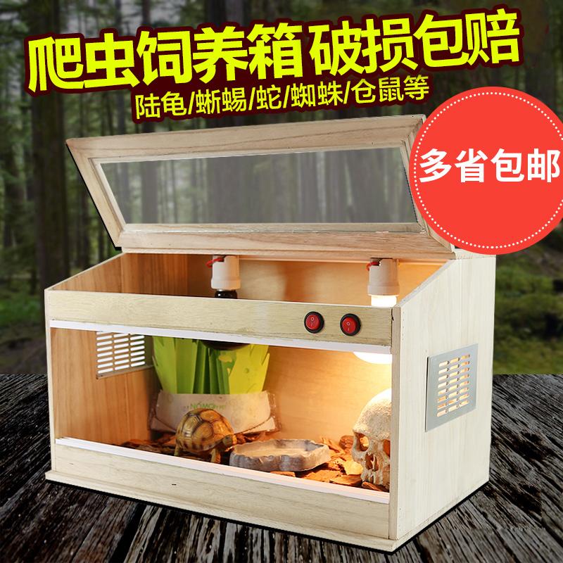 爬虫宠物保温箱陆龟蜥蜴蛇饲养箱杉木箱环保实木宠物用品玻璃天窗