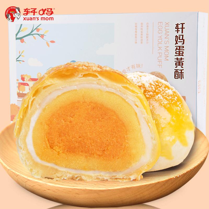 轩妈家蛋黄酥芝士冰沙味55g*6枚 雪媚娘夹心馅美食糕点早餐零食