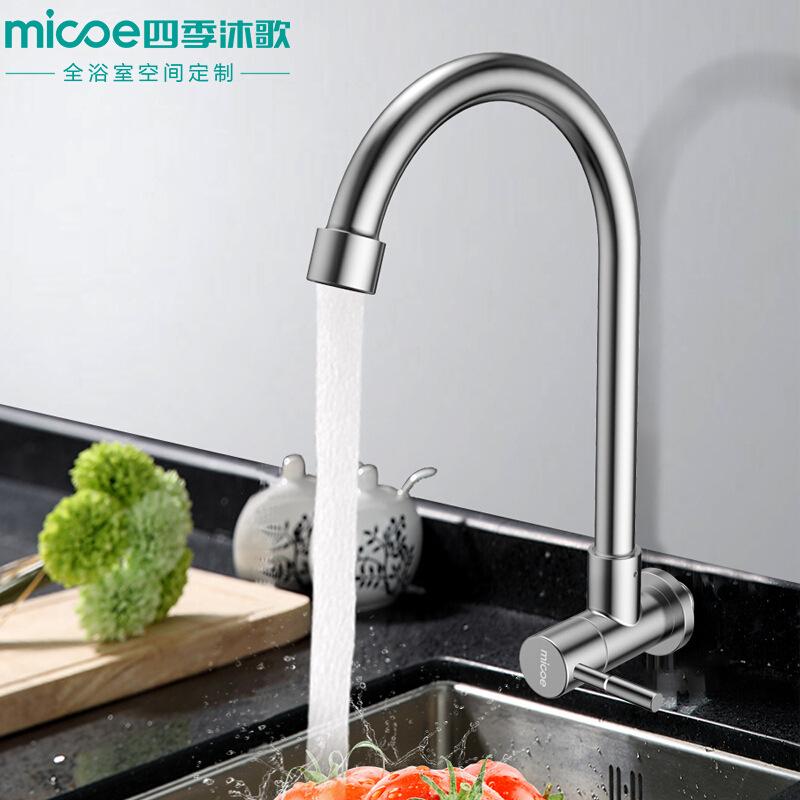 四季沐歌厨房单冷入墙式龙头304不锈钢360度可旋转水槽快开龙头